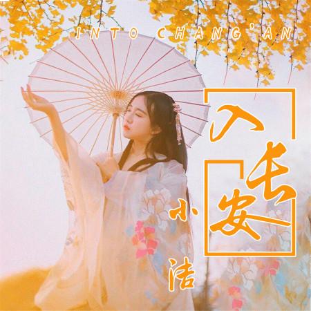 入長安 專輯封面