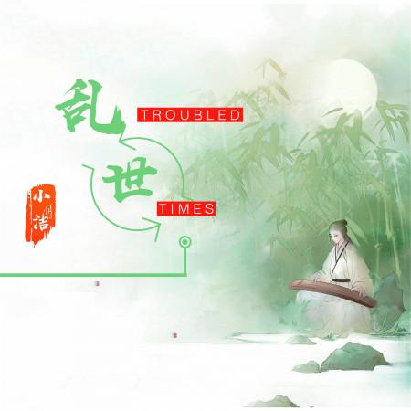 亂世 專輯封面