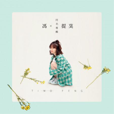 馮提莫同名專輯 專輯封面