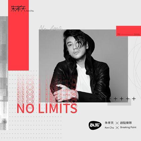 No Limits 專輯封面