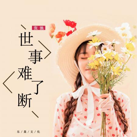 世事難了斷 (女生版) 專輯封面