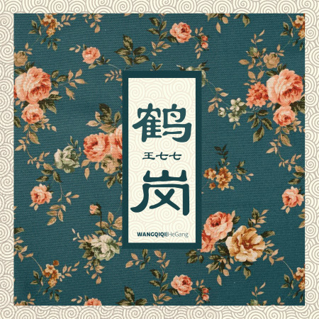 鶴崗 專輯封面