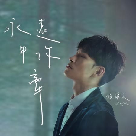 永遠甲你牽(三立《天之蕉子》插曲) 專輯封面