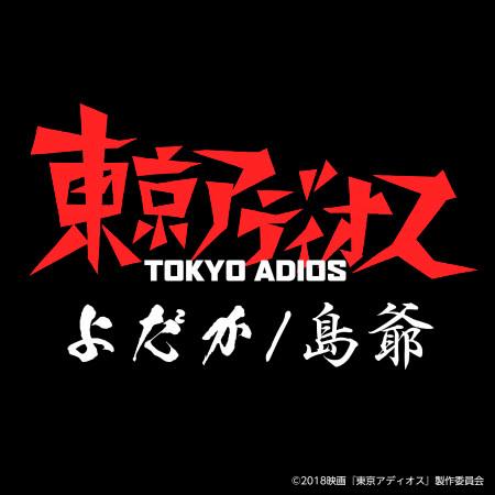 Yodaka 專輯封面