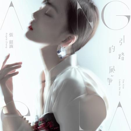 引路的風箏 專輯封面