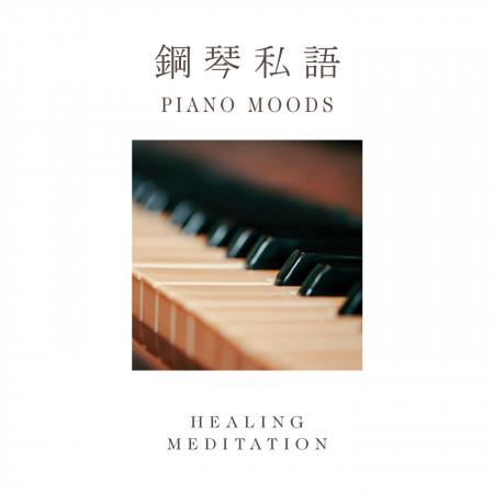 鋼琴私語 / 韓系療癒音樂 專輯封面