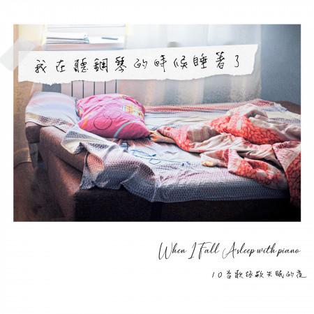 我在聽鋼琴的時候睡著了 專輯封面