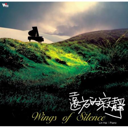 遠方的寂靜(Wings Of Silence) 專輯封面