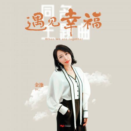 遇見幸福 (電視劇《遇見幸福》同名主題曲) 專輯封面