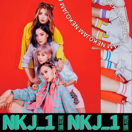 NKJ_1 專輯封面