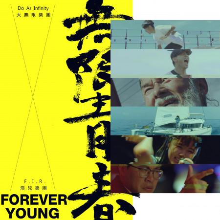 無限青春 Forever Young 專輯封面