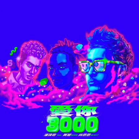 愛你 3000 (feat. 黃旭 & 肖恩恩) 專輯封面
