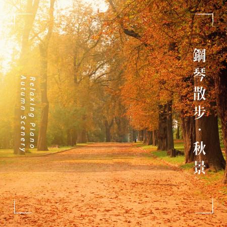 鋼琴散步:秋景 專輯封面