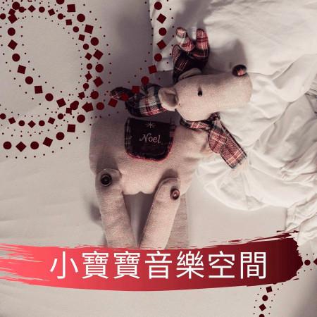 小寶寶音樂空間: 高效搖籃曲為了讓寶寶迅快逕入睡眠 專輯封面