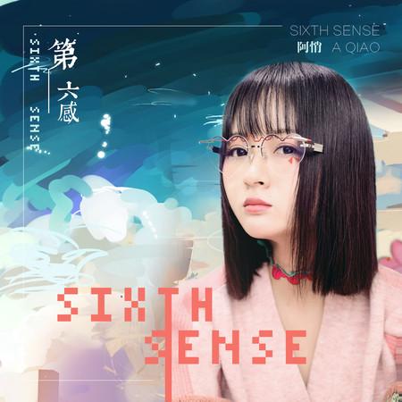第六感 專輯封面