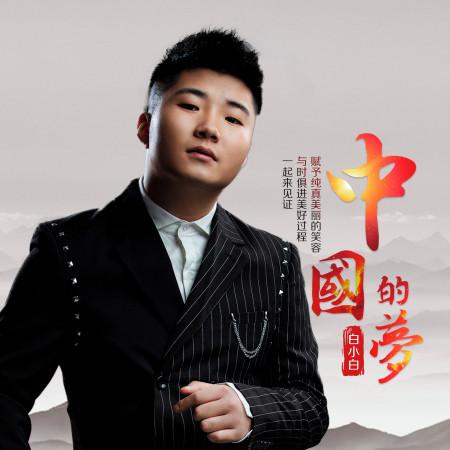 中國的夢 專輯封面