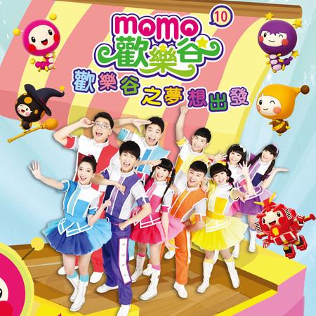 MOMO歡樂谷10-歡樂谷之夢想出發 專輯封面