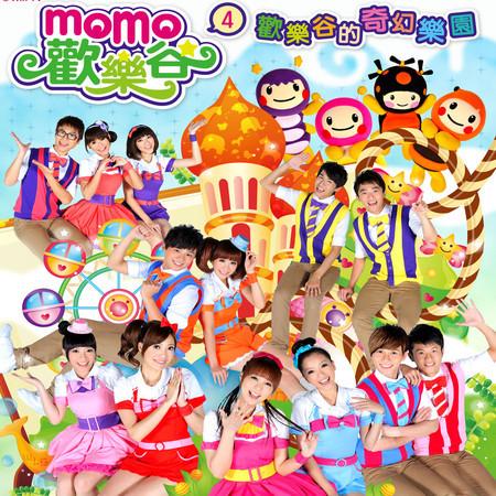 MOMO歡樂谷4-歡樂谷的奇幻樂園 專輯封面