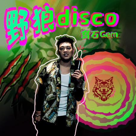 野狼Disco 專輯封面