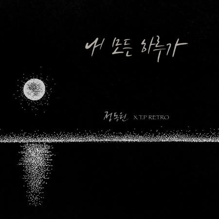 Jeong Dong Won X T.P RETRO 專輯封面