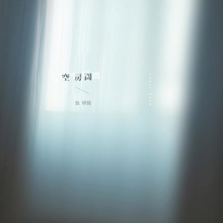 空房間 專輯封面