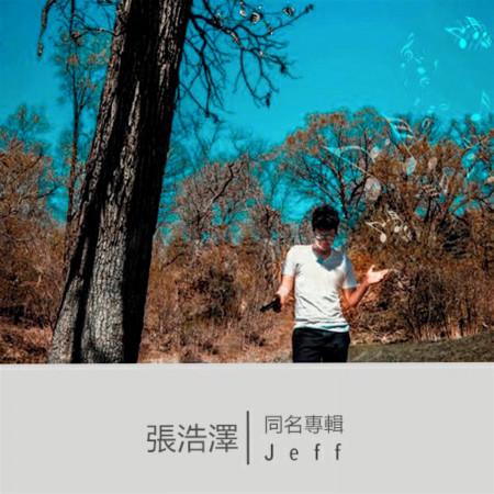 張浩澤 專輯封面