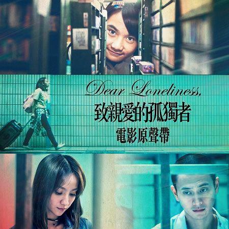 《致親愛的孤獨者》電影原聲帶 專輯封面