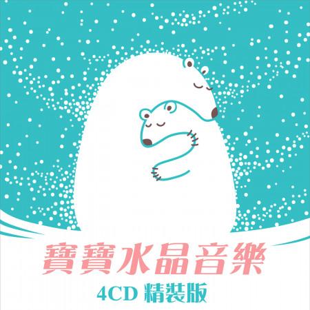 寶寶水晶音樂4CD精裝版 專輯封面