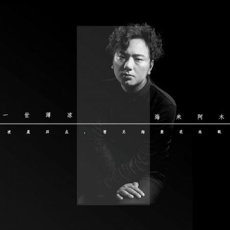 一世薄涼 專輯封面