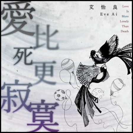 愛比死更寂寞 (【野雀之詩】電影主題曲) 專輯封面