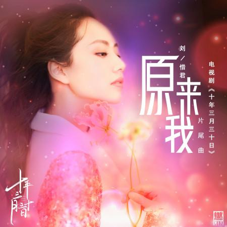 原來我(電視劇《十年三月三十日》片尾曲) 專輯封面