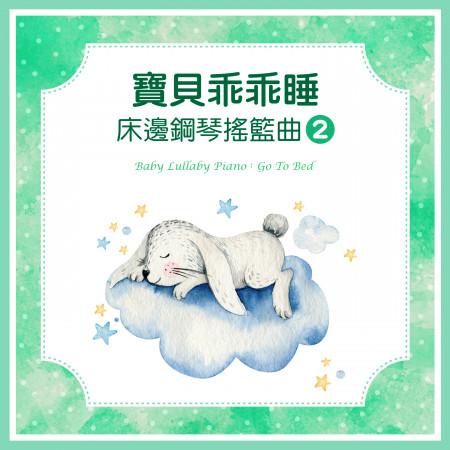 寶貝乖乖睡 / 床邊鋼琴搖籃曲 2 專輯封面