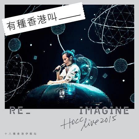 十八種香港 Reimagine HK 2015 專輯封面