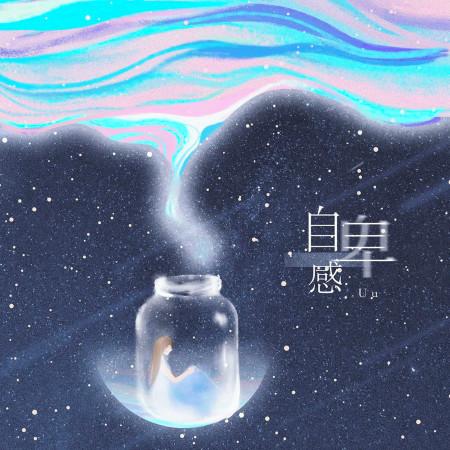 自卑感 專輯封面