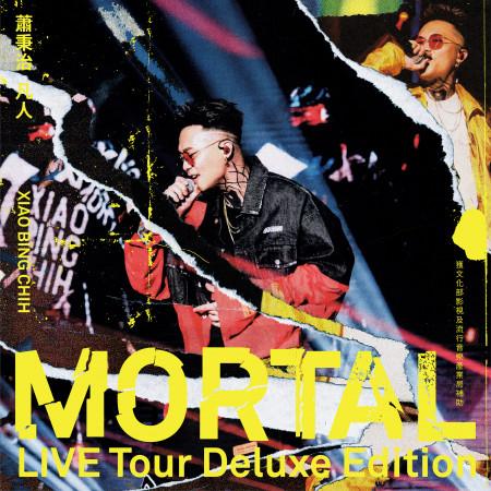 蕭秉治 「凡人Mortal」 巡迴演唱會LIVE TOUR專輯 專輯封面