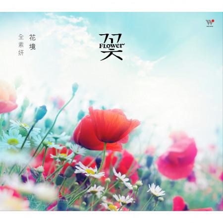 花 境 專輯封面