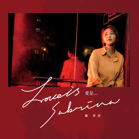 愛是 專輯封面