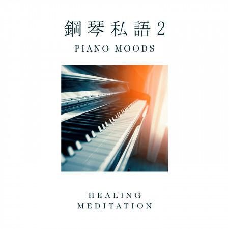 鋼琴私語 2 / 韓系療癒音樂 (Piano Moods / Healing Meditation) 專輯封面