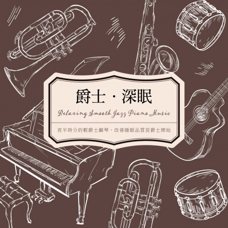 爵士.深眠 (Relaxing Smooth Jazz Piano Music) 專輯封面