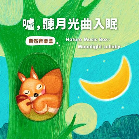噓,聽月光曲入眠 / 自然音樂盒 (Nature Music Box:Moonlight Lullaby) 專輯封面