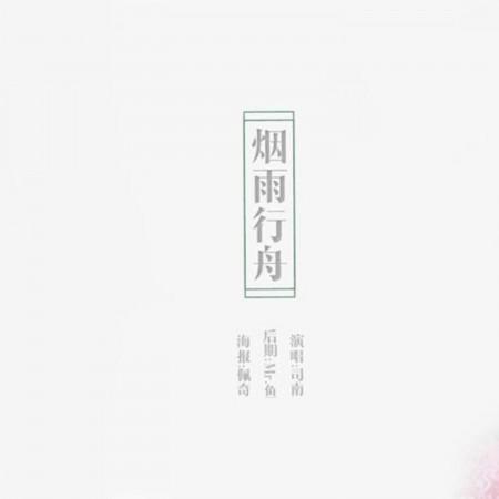 烟雨行舟 專輯封面