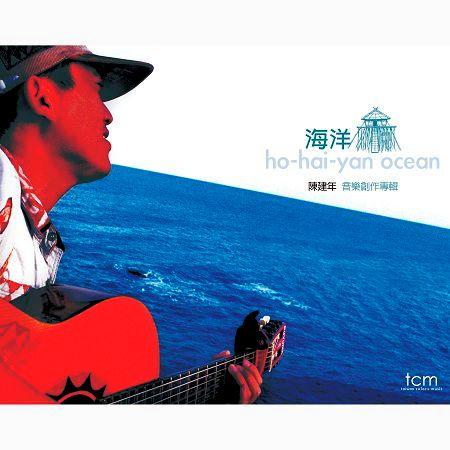 海洋 專輯封面