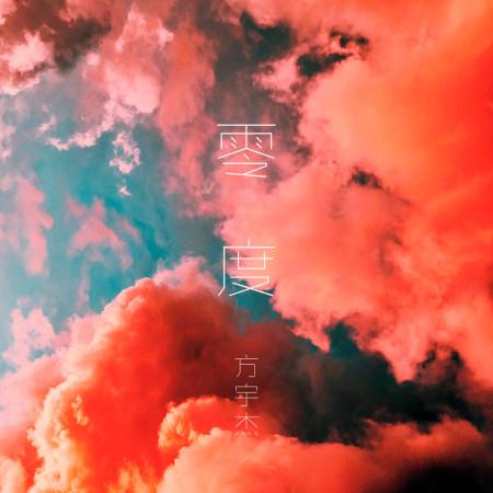 零度 專輯封面