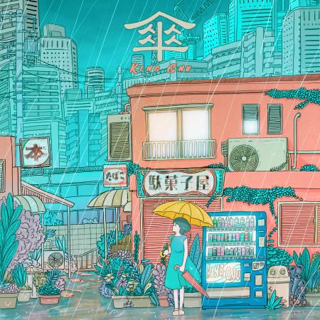 傘 專輯封面