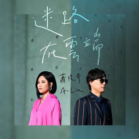 迷路在雲端 (feat.  A-Lin) 專輯封面