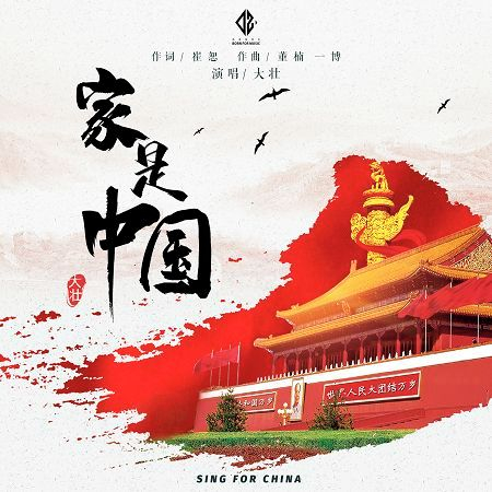 家是中國 專輯封面