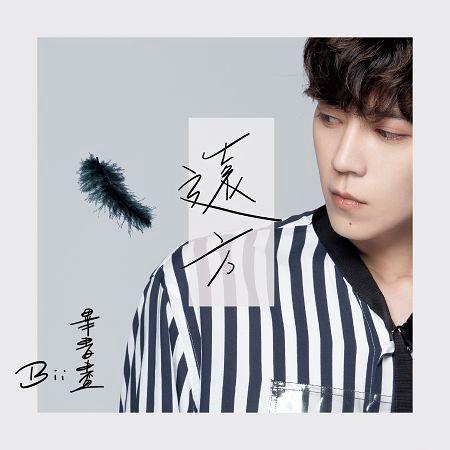 遠方 專輯封面
