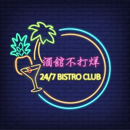 酒館不打烊 24/7 Bistro Club 專輯封面