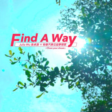 Find a Way (和泰汽車公益夢想家) 專輯封面