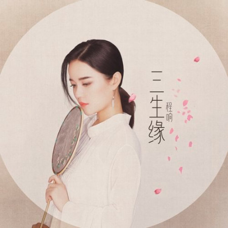 三生緣 專輯封面